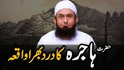 Molana Tariq Jameel Latest Bayan 28 July 2021