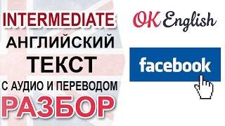Facebook - английский текст среднего уровня. Уроки английского на канале OK English
