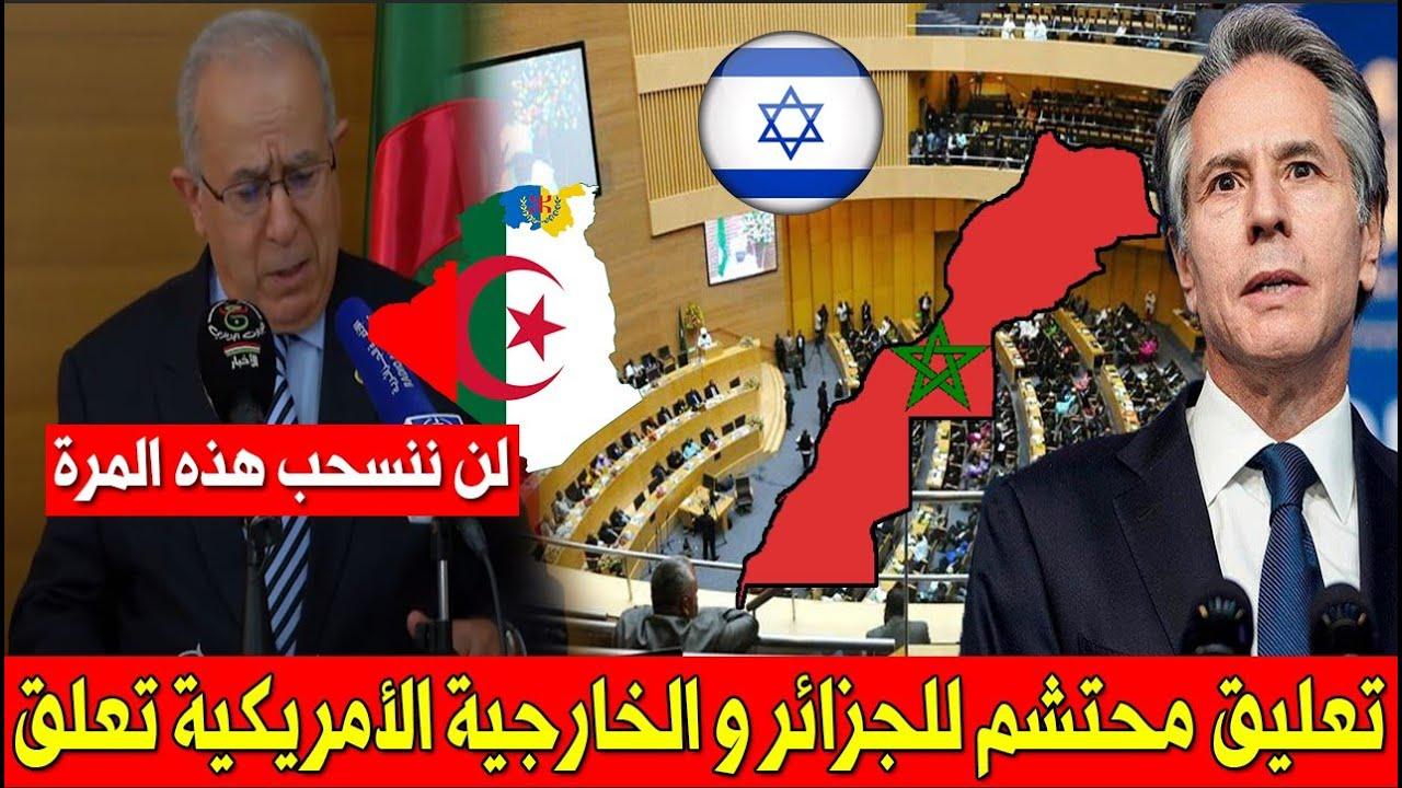 عـاجل .. أول تعليق للعمامرة الجزائري على إنضمام اسرائيل للاتحاد الافريقي و طائرات اسرائيلية بالمغرب