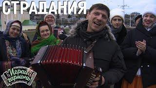Играй, гармонь! | Андрей Ивлиев (г. Липецк) | Страдания
