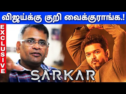 'விஜய்க்கு குறி' - Sarkar Co-Writer Blasts on Story Controversy | Thalapathy Vijay | AR Murugadoss