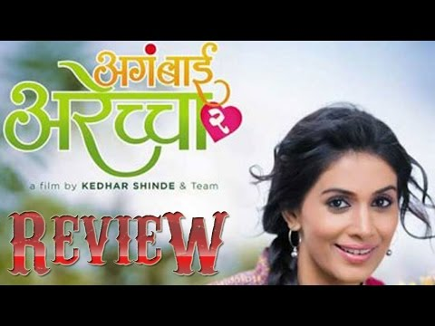 Aga Bai Arechya 2 | Full Movie Review |...