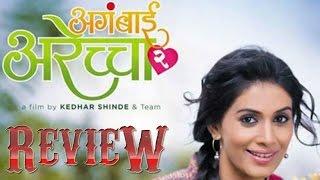Aga Bai Arechya 2   Full Movie Review   Sonali Kulkarni   Bharat Jadhav