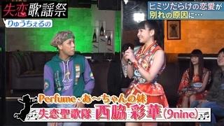 本編 2017/2/4 失恋歌謡祭 MC:りゅうちぇる ゲスト アントニー/鈴木あや...