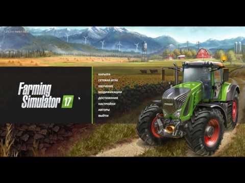 Как взломать на деньги farming simulator 17