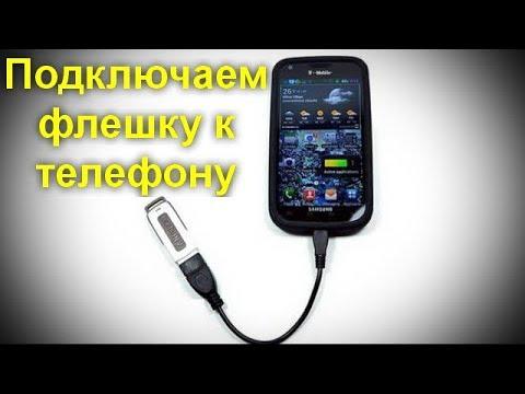 Как подключить флешку к телефону или планшету Android
