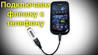 как подключить флешку к смартфону Android?