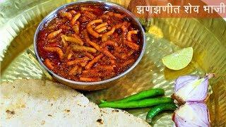 झणझणीत खानदेशी शेव भाजी | How to make Shev Bhaji | MadhurasRecipe Ep 503