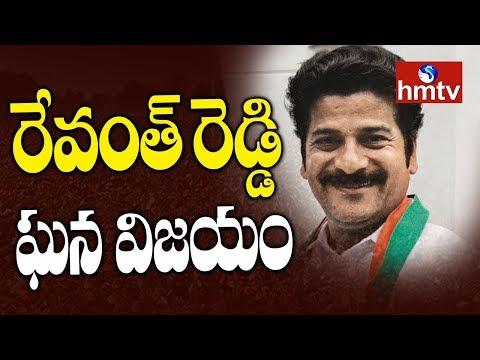 మల్కాజిగిరిలో  రేవంత్ రెడ్డి విజయం | Debate On TRS Defeat | hmtv