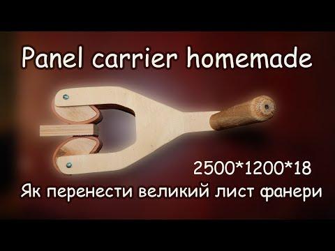 Panel carrier (gripper) from plywood homemade. Як перенести великий лист фанери.