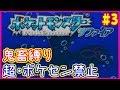 【鬼畜縛り】超・ポケモンセンター禁止マラソン~ホウエン編~#3【ルビー・サファイア】