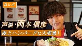声優・岡本信彦が熟成肉の極上ハンバーグに大興奮! 岡本信彦 検索動画 24