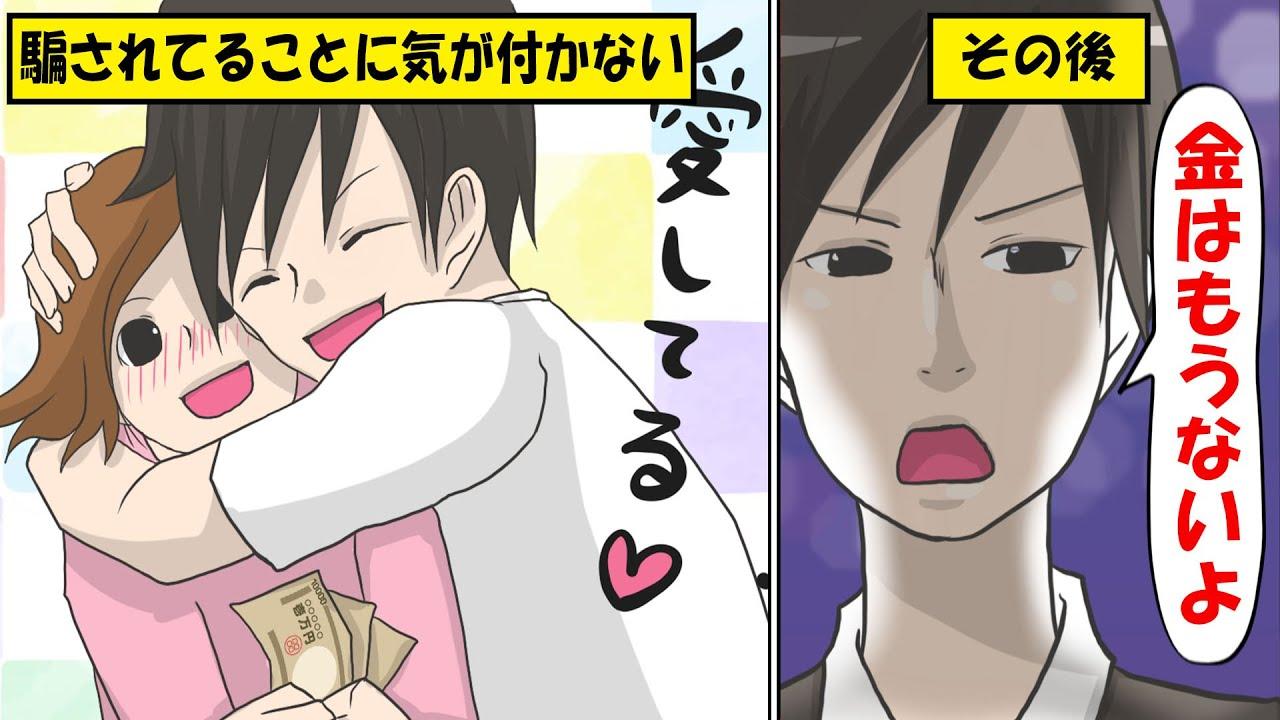 【漫畫】結婚詐欺師に騙された女の悲しい末路をマンガにして ...