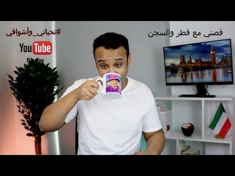 #تحياتي_وأشواقي | قصتي مع قطر والسجن 124