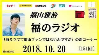 福山雅治   福のラジオ 2018.10.20〔151回〕「取り立てて福山ファンではないんですが」の新コーナー 福山雅治 動画 1