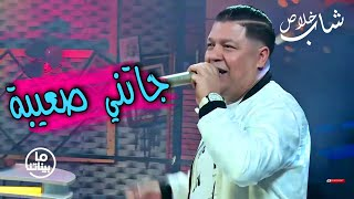 Cheb Khalass 2021 Jatni S3iba - شاب خلاص يفجر بلاطو مابيناتنا بأغنية جاتني صعيبة يا لحبيبة