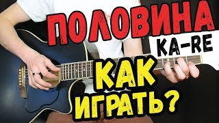 KA-RE – Половина на гитаре разбор от Гитар Ван