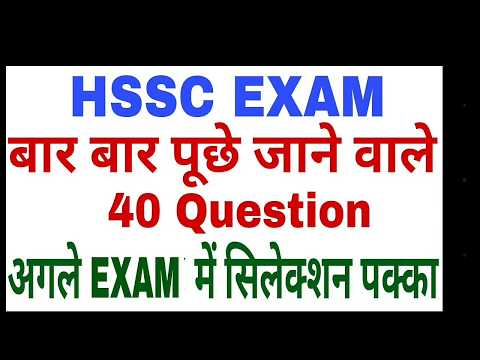 Haryana GK in Hindi For HSSC Exam | Most Important GK Question thumbnail