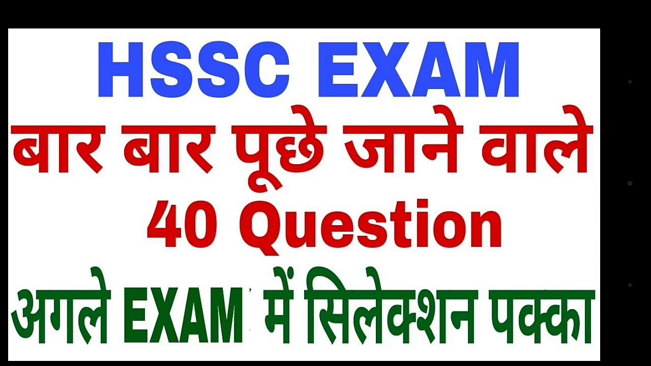 Haryana General Knowledge Pdf In Hindi