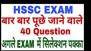 Haryana GK in Hindi For HSSC Exam | Most Important GK Question