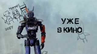 Трейлер к фильму ,робот по имени Чаппи,