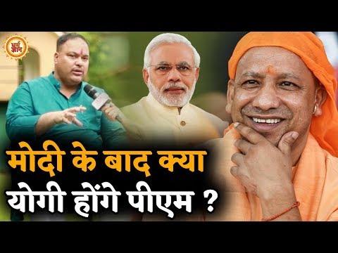 दैवज्ञ Dr Tripathi ने बताया Modi के पद चिन्हों पर चलने वाले Yogi का  भविष्य