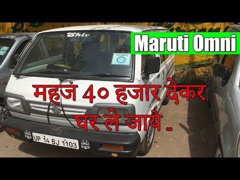 40,000 Me Used Maruti Omni van for Sale, Second hand Maruti Suzuki Omni 7 seater cars in Delhi