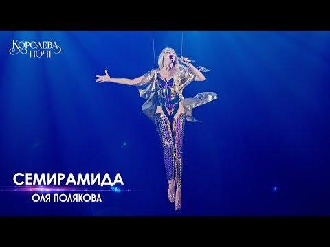 Телеканал 1+1: Оля Полякова – Семирамида. Концерт «Королева ночі»