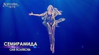 Оля Полякова – Семирамида. Концерт «Королева ночі»
