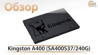 Обзор SSD-диска Kingston A400 (SA400S37/240G) объемом 240 ГБ: для самых экономных
