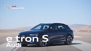 Audi e-tron S | Ауді Центр Віпос