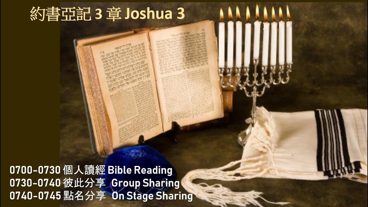 611晨禱  約書亞記 3章 Joshua 3 Morning Devotion New Crop 611 - YouTube