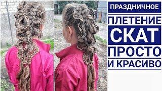 прическа на 1 сентября/ плетение скат/ hairstyles for school