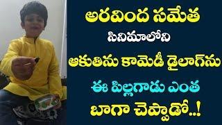 Aravinda Sametha Movie Aaku Thinu Comedy Scene Superb Imitation by Boy | Film Jalsa