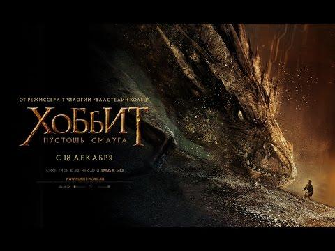 «Хоббит: пустошь Смауга» — фильм в СИНЕМА ПАРК - YouTube