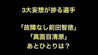 3大妄想が捗る選手 「故障なし前田智徳」「真面目清原」 あとひとつは?...