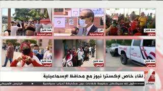 محافظ الإسماعيلية يوضح تفاصيل الساعات الأولي من انطلاق العملية الانتخابية لمجلس الشيوخ 2020