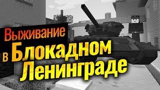 Выживание в БЛОКАДНОМ ЛЕНИНГРАДЕ | Майнкрафт - Великая Отечественная Война