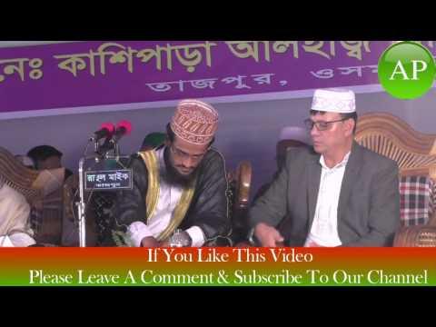 নতুন সাঈদী Maulana Abdullah Al Amin New Waz At Tazpur Osmani Nogor Sylhet-Bangla Waz 2017
