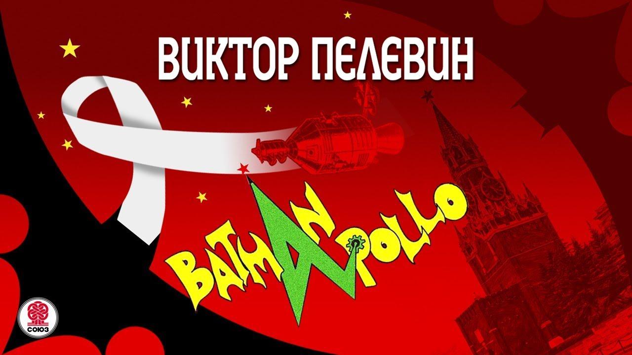 Бэтман Аполло. Виктор Пелевин. Аудиокнига