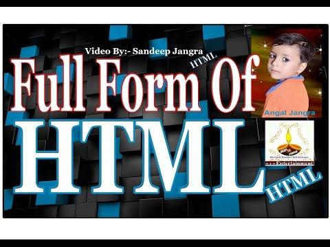 HTML Full Form Name: Meaning Of HTML/HTML Full Form Name | ONLY FOR Sarkari Nokari(सरकारी नौकरी)