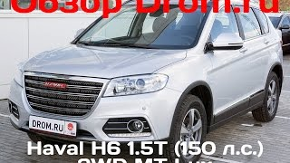 Haval H6 2016 1.5T (150 л.с.) 2WD MT Lux - видеообзор