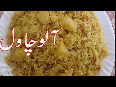 SPICY ALOO CHAWAL/DESI FOOD RECIPES/PAKISTANI FOOD RECIPES/URDU RECIPES