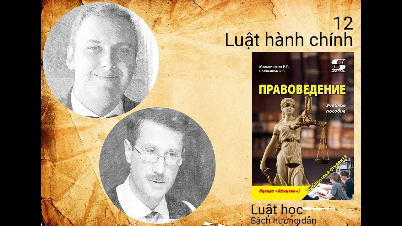 Luật hành chính