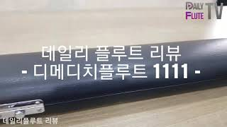데일리 플루트 리뷰-쥬피터 디메디치 1111 바디실버 …