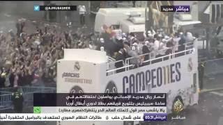 شاهد: استقبال أسطوري لنجوم ريال مدريد في إسبانيا