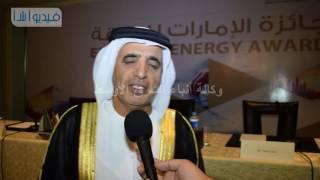 بالفيديو : البطي : مصر هي المحطة الرئيسية لجائزة الامارات للطاقة