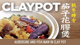 【麻煩哥】????茄子 花膠煲???? Aubergine and Fish Maw in Clay Pot|點樣發 花膠?超市海蔘點做先入味?