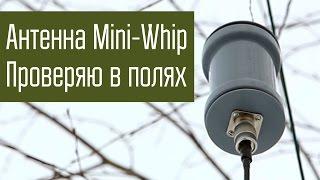 Антенна Mini-Whip. Проверка антенны в полях. Приём сигналов в диапазонах ДВ/СВ/КВ.