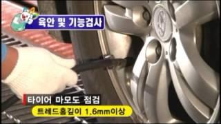 영상으로 보는 교통안전공단 자동차검사 과정!
